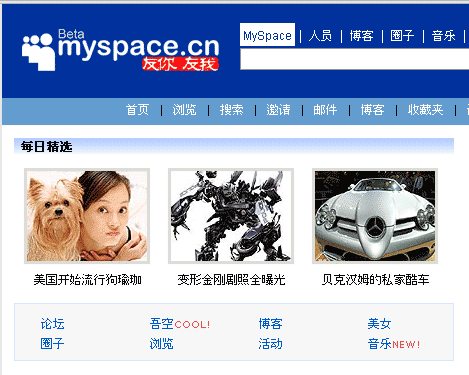 Myspace China the end is nigh